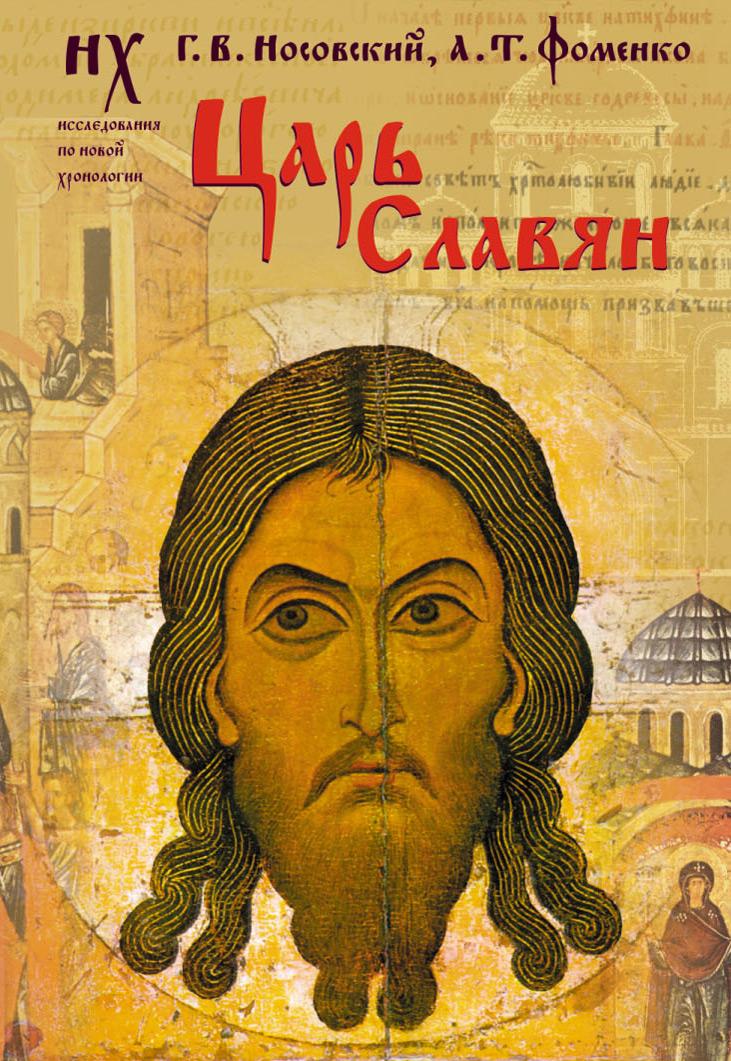 Царь славян