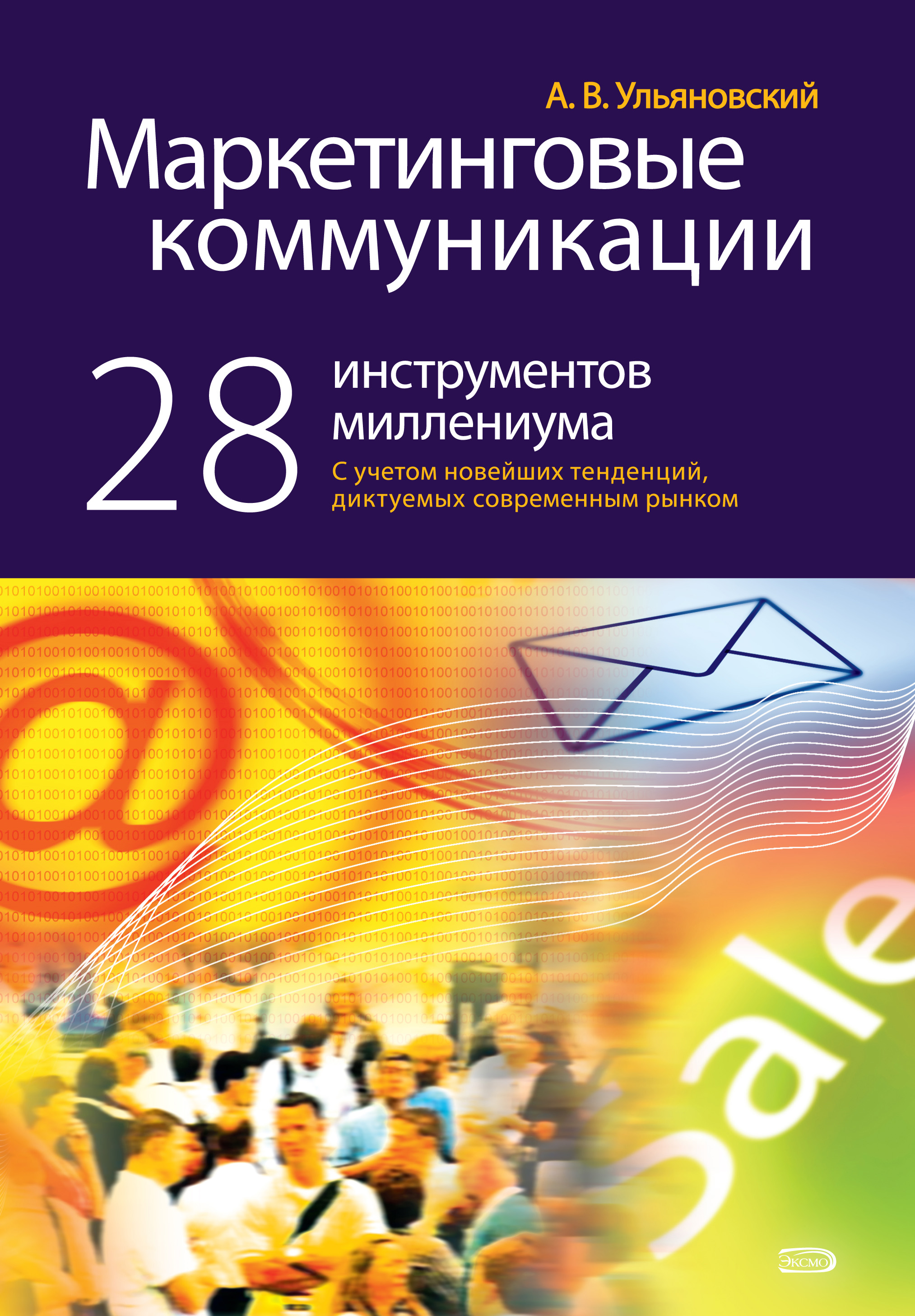Маркетинговые коммуникации: 28 инструментов миллениума