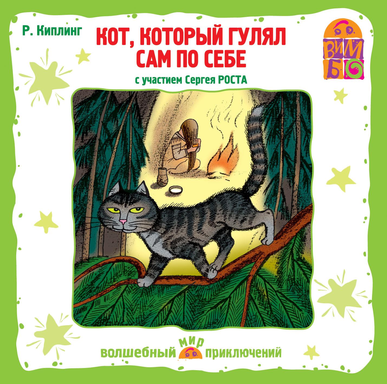 Редьярд Киплинг Кот, который гулял сам по себе (спектакль)