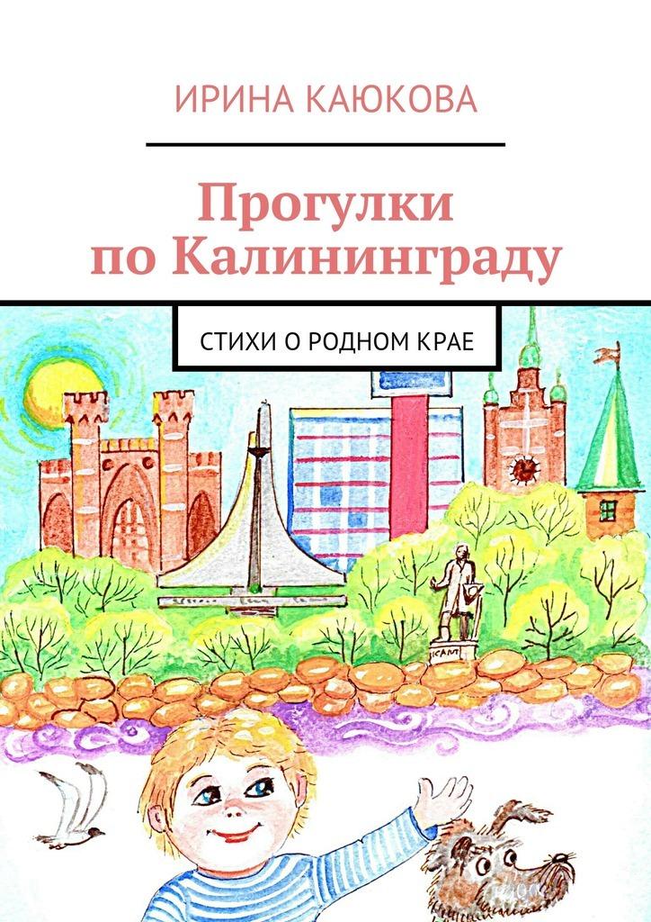 цены Ирина Каюкова Прогулки поКалининграду