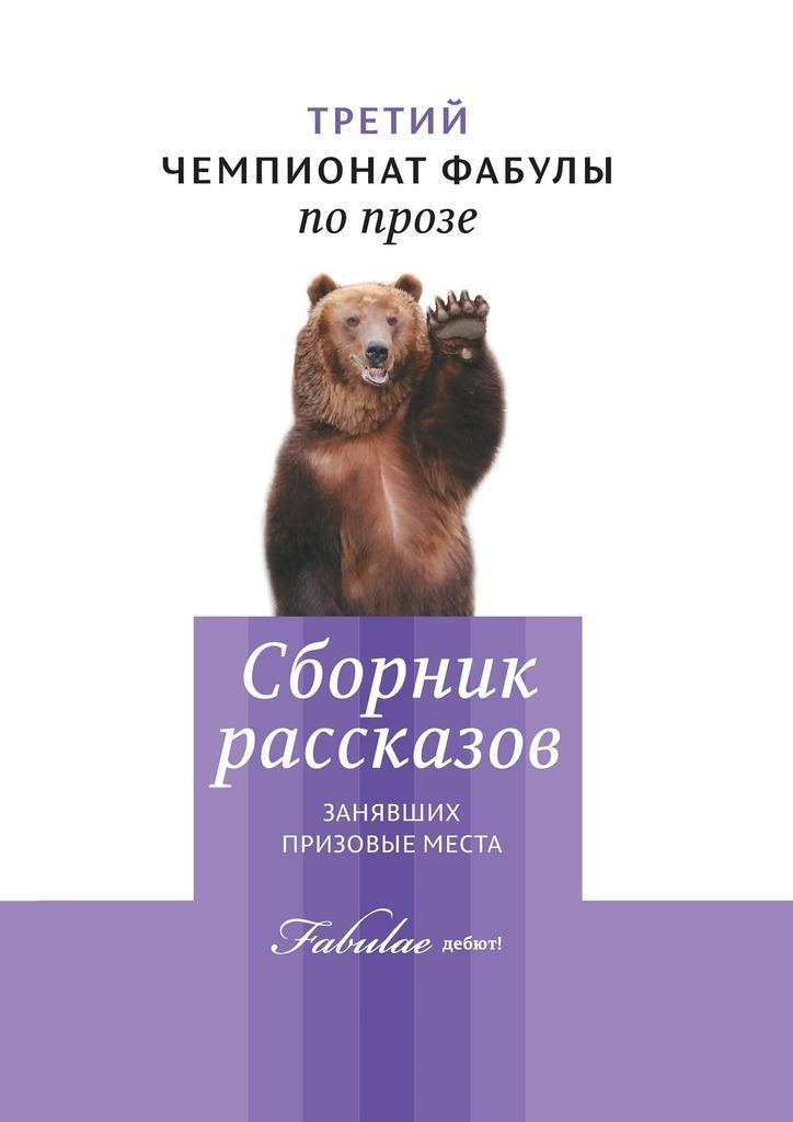 Александр Паршин Третий чемпионат фабулы попрозе