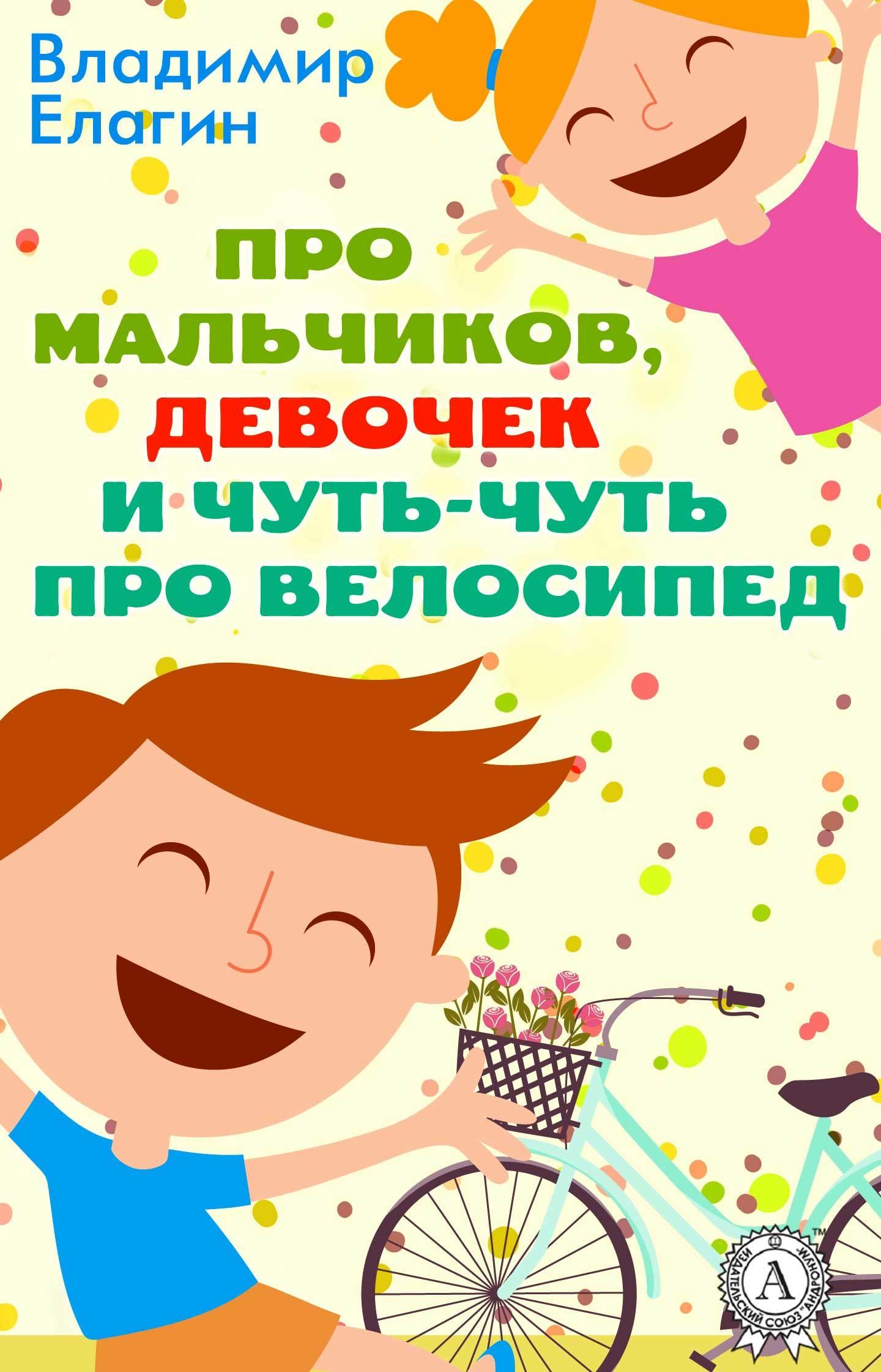 Владимир Елагин Про мальчиков девочек и чуть-чуть про велосипед елагин и тяжелые звезды