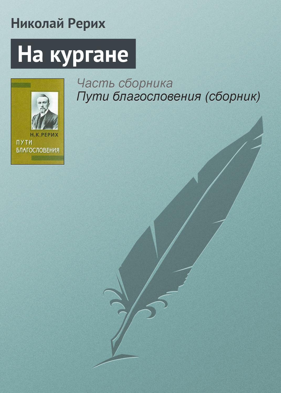обложка электронной книги На кургане