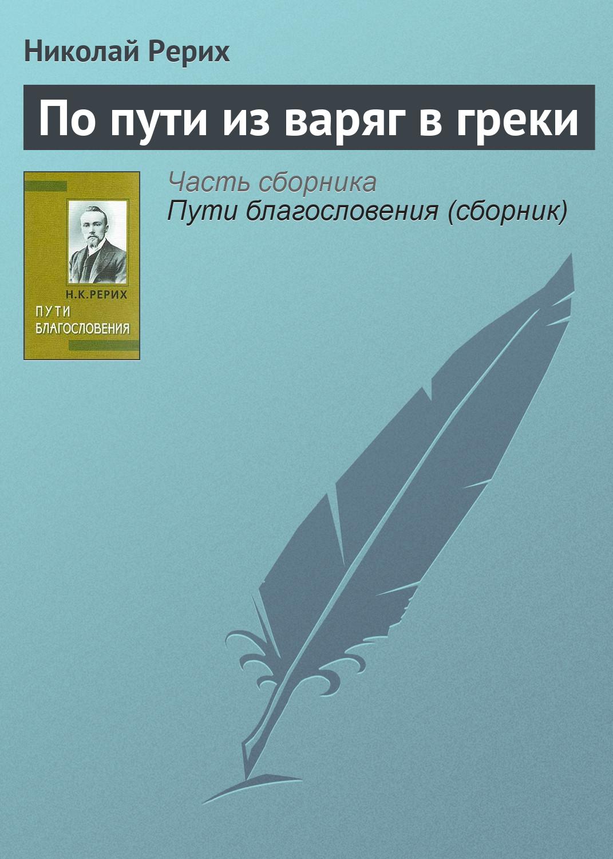 обложка электронной книги По пути из варяг в греки