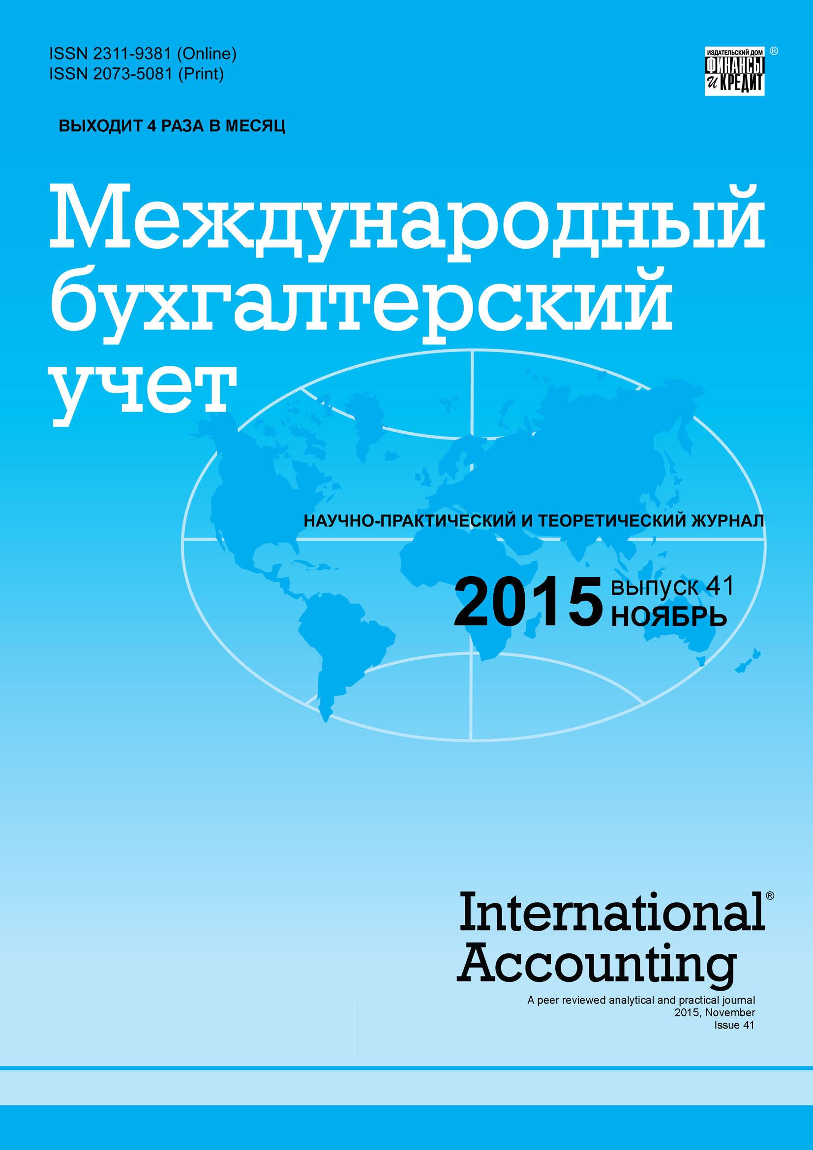 Отсутствует Международный бухгалтерский учет № 41 (383) 2015 недорого