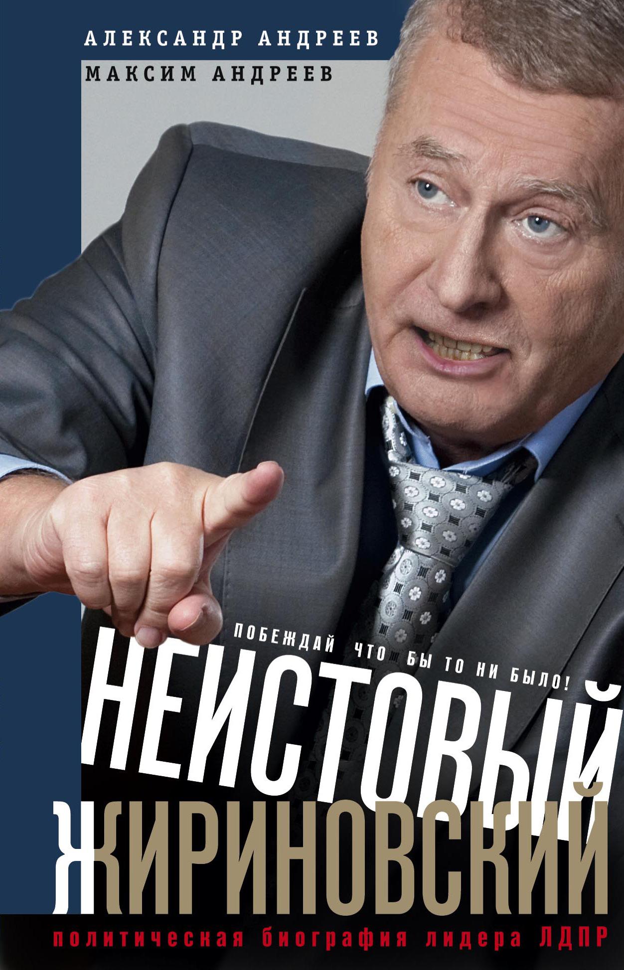 Александр Андреев Неистовый Жириновский. Политическая биография лидера ЛДПР