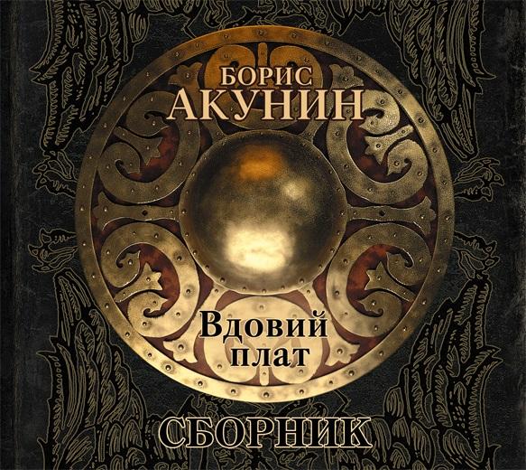 Борис Акунин Вдовий плат (сборник) аудиокнига борис акунин