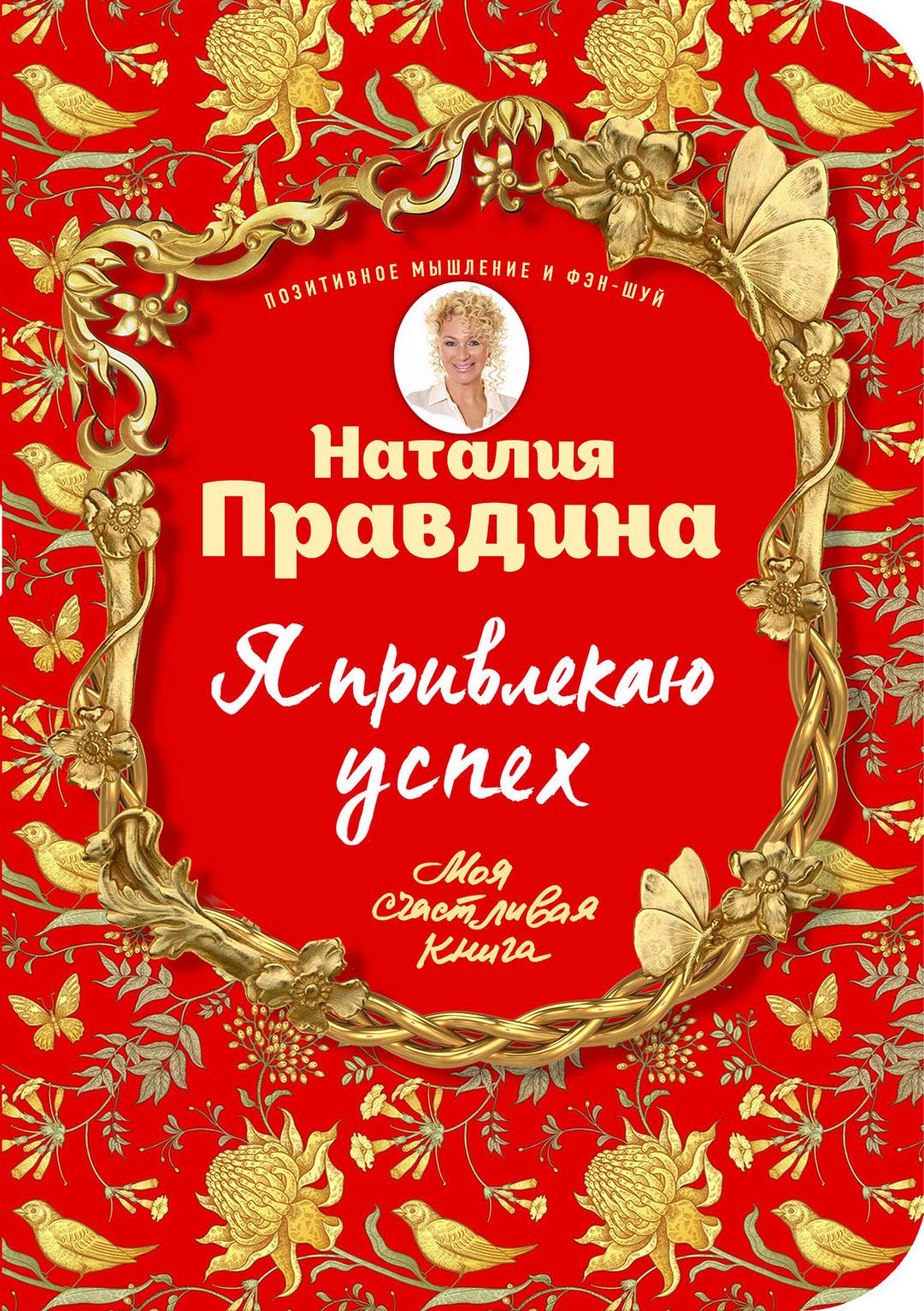 купить Наталия Правдина Я привлекаю успех! Как достигнуть успеха и реализовать свои желания, получая удовольствие по цене 149 рублей