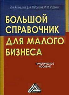Инна Александровна Кузнецова Большой справочник бизнеса