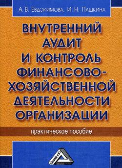 Внутренний аудит и контроль финансово-хозяйственной деятельности организации