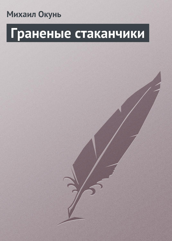 Михаил Окунь Граненые стаканчики