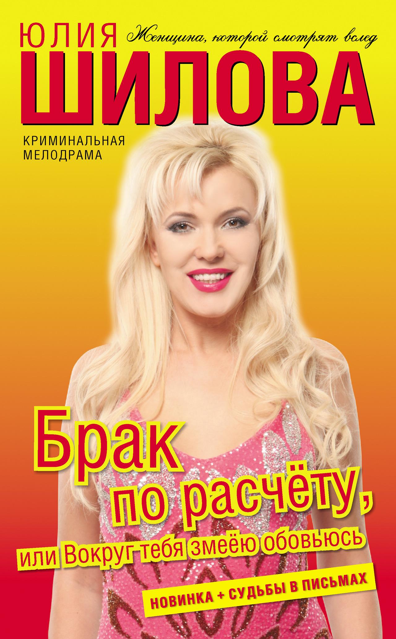 Юлия Шилова Брак по расчёту, или Вокруг тебя змеёю обовьюсь шилова ю брак по расчету или вокруг тебя змеею обовьюсь