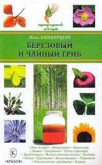 Нина Башкирцева Березовый и чайный гриб чага березовый гриб 50 г красногорск