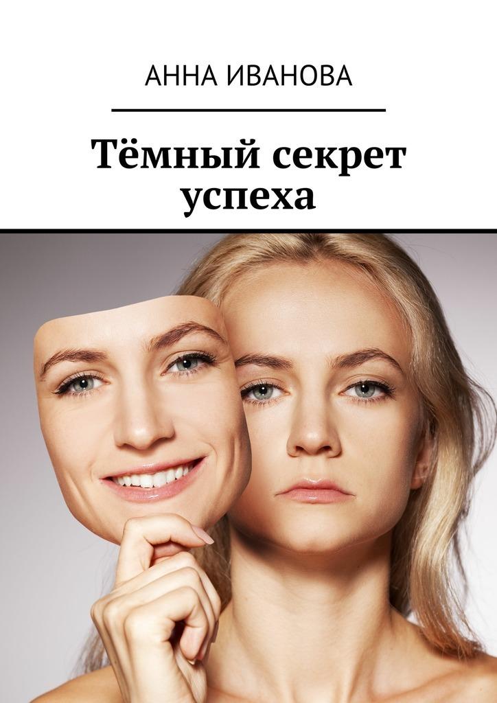 Анна Иванова Тёмный секрет успеха анна иванова тёмный секрет успеха