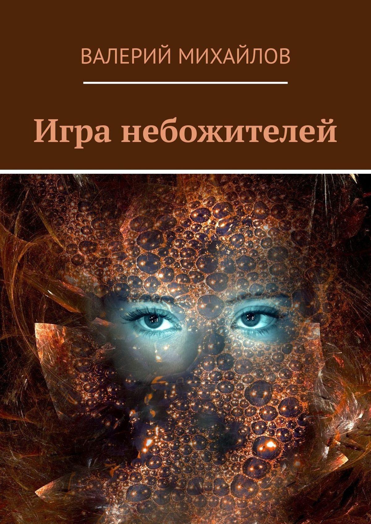 Валерий Михайлов Игра небожителей валерий михайлов виктор