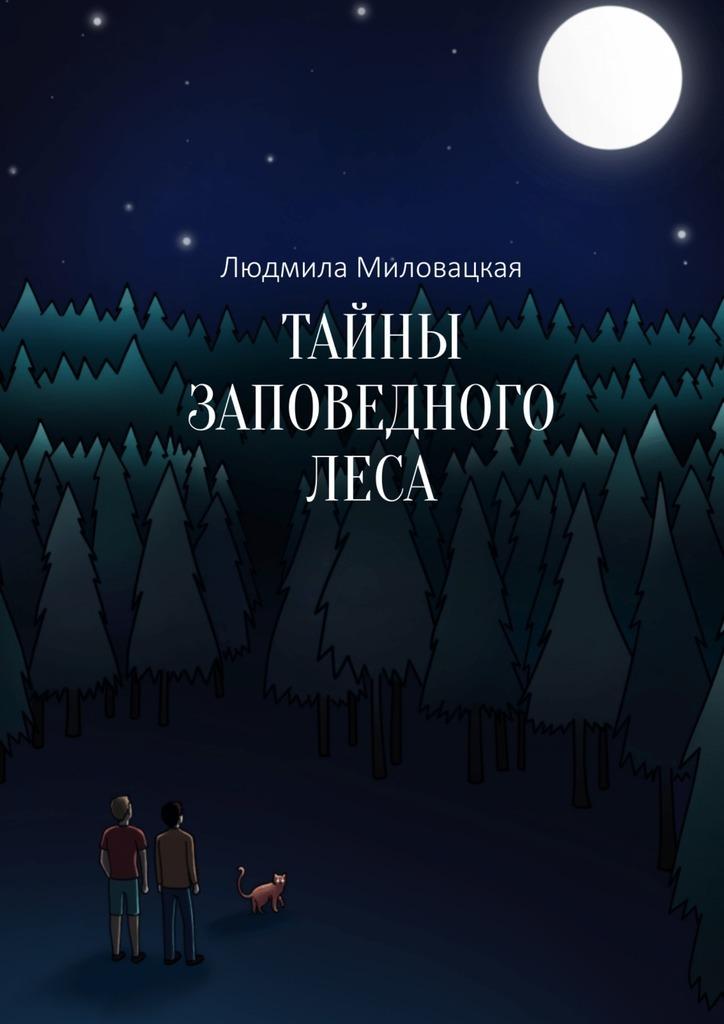 цена Людмила Миловацкая Тайны заповедноголеса