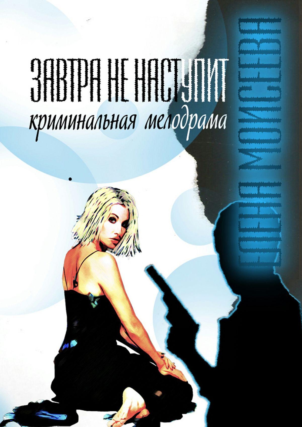 Елена Моисеева Завтра ненаступит гаджетомания как не потерять ребенка в виртуальном мире