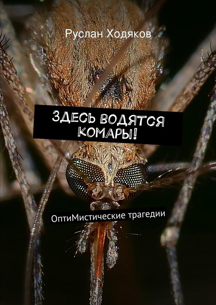 Руслан Ходяков Здесь водятся комары! бижутерия от руслана в хасавюрте инстаграм