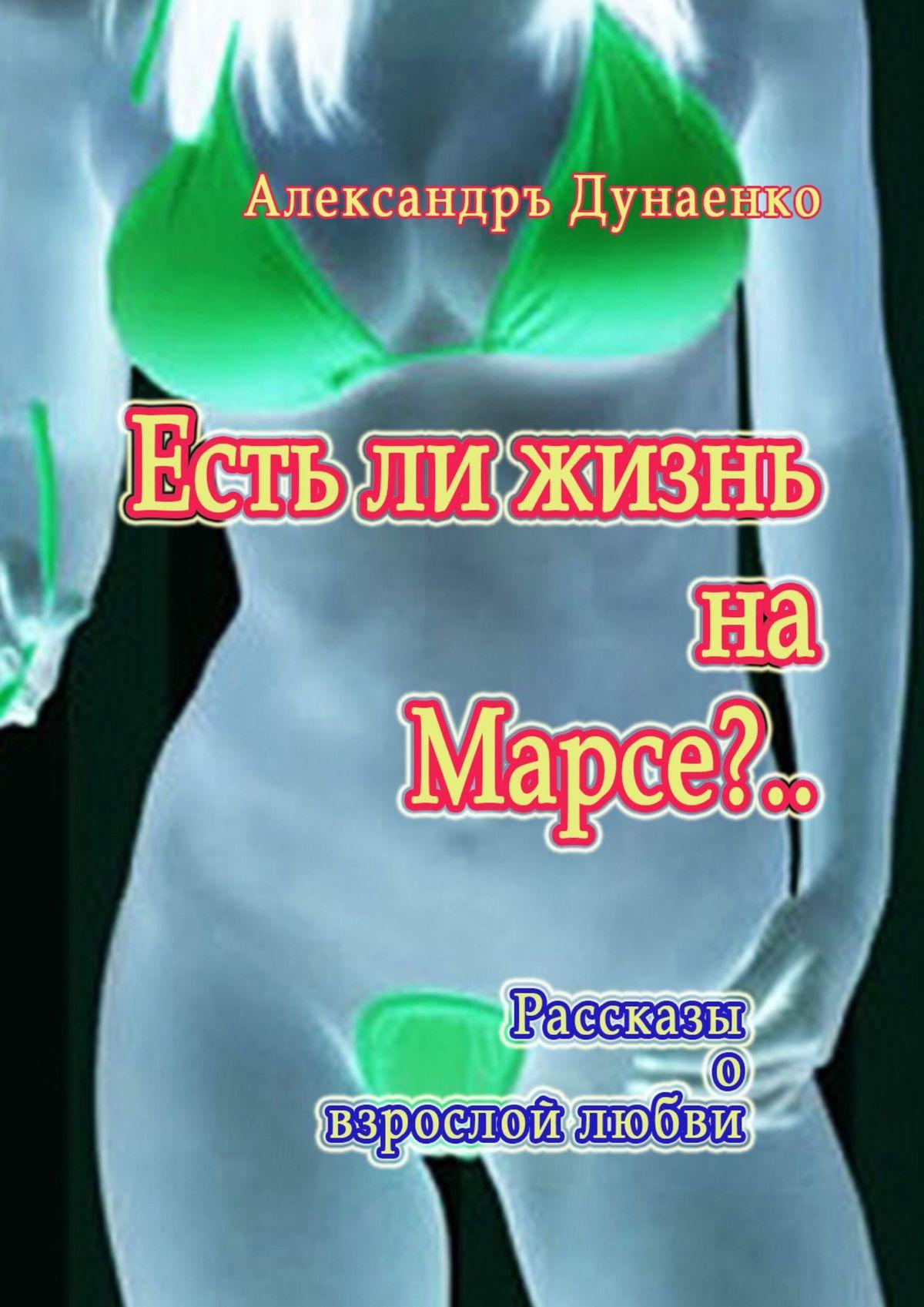 Александръ Дунаенко Естьли жизнь наМарсе?.. Рассказы о взрослой любви цены
