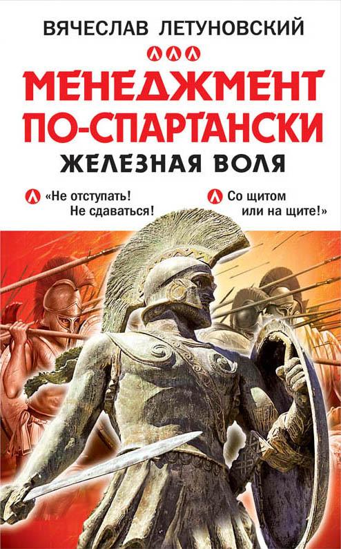 Обложка книги. Автор - Вячеслав Летуновский