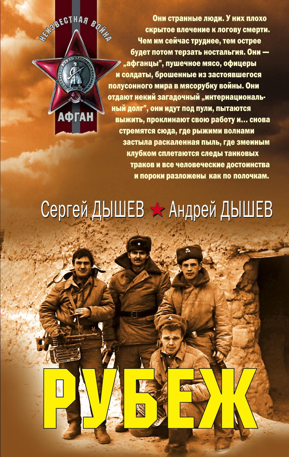 цена на Андрей Дышев Рубеж (сборник)