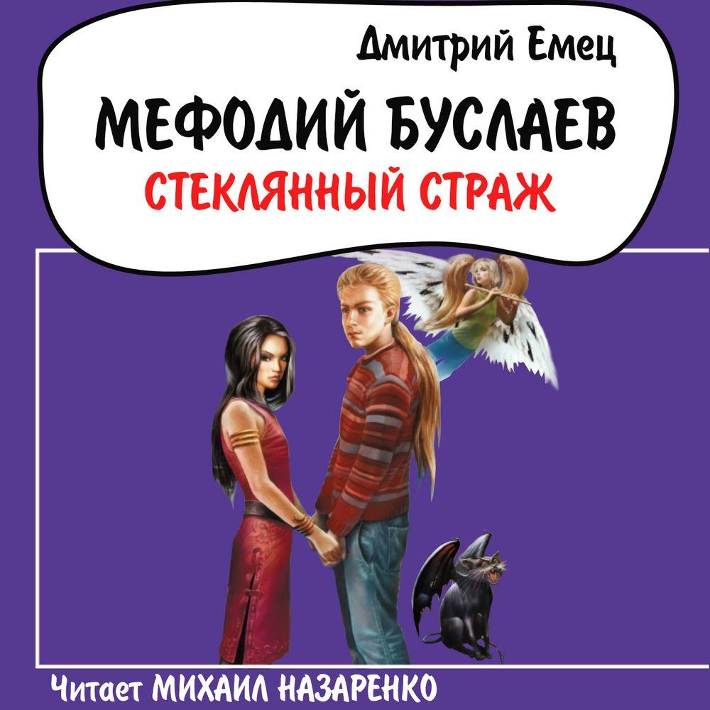 Дмитрий Емец Стеклянный страж дмитрий емец стеклянный страж