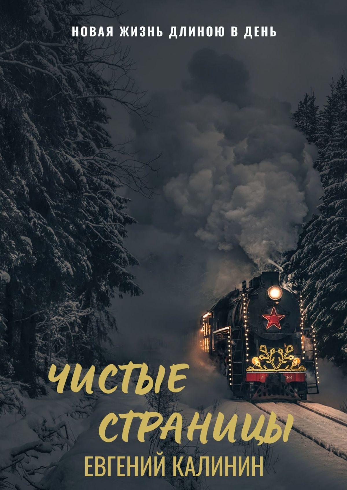 Евгений Калинин Чистые страницы калашников м а трансформа между сном и явью фантастический роман
