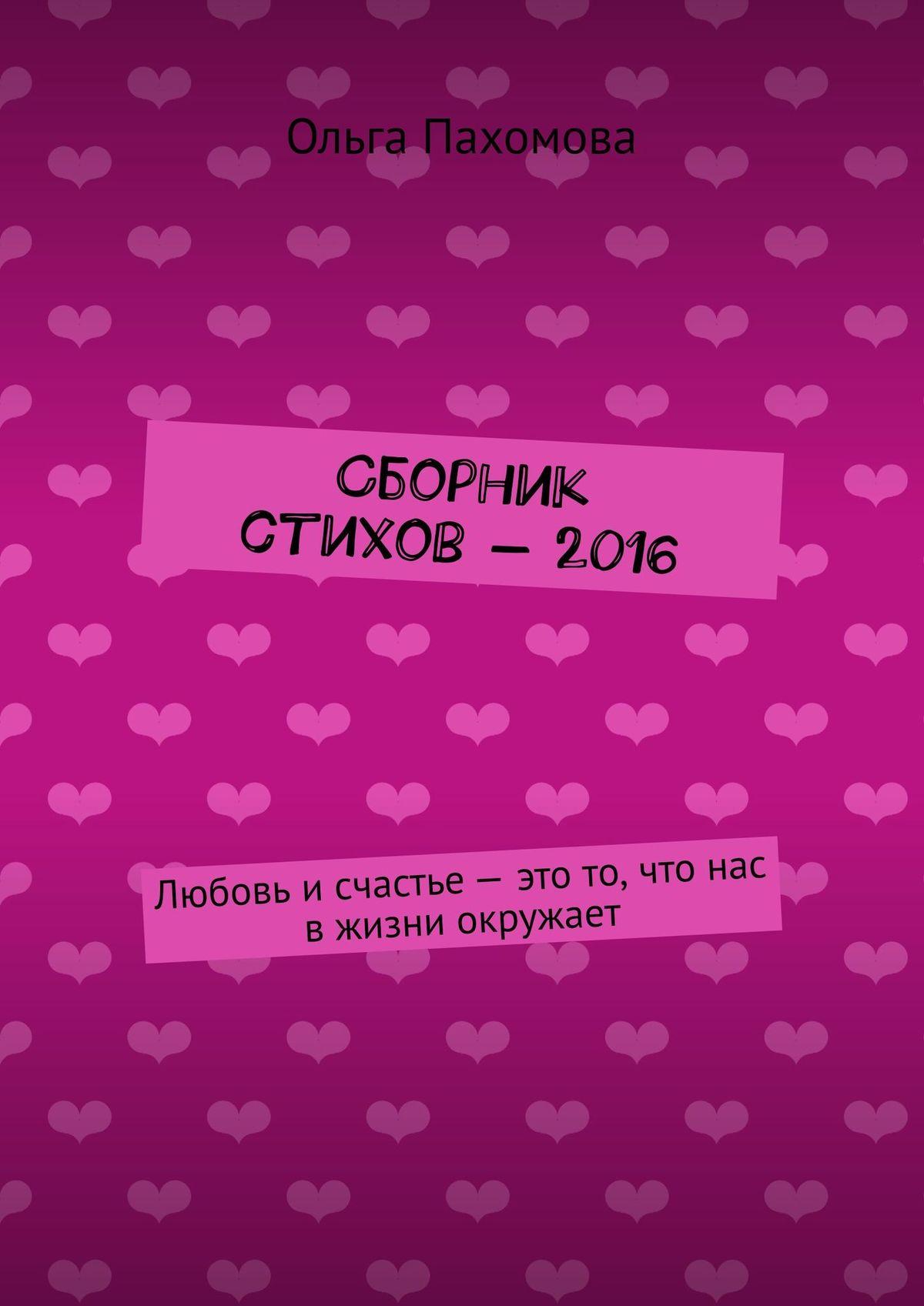 Ника Сборник стихов– 2016. Любовь исчастье это то, что нас вжизни окружает