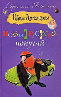 Новый русский попугай ( Наталья Александрова  )