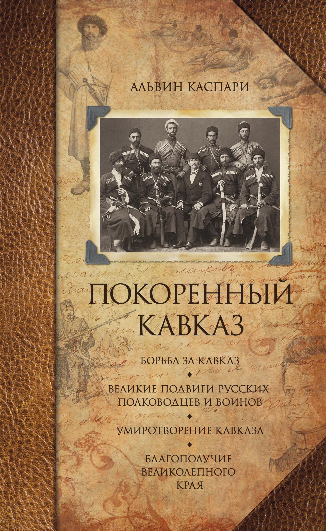 Альвин Каспари Покоренный Кавказ (сборник)
