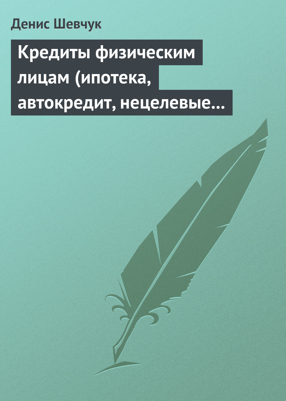 Фото - Денис Шевчук Кредиты физическим лицам (ипотека, автокредит, нецелевые кредиты) и с радченко и в замулина все кредиты легко доступно выгодно