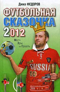 Дима Федоров Футбольная сказочка 2012: Матч эры за Грааль