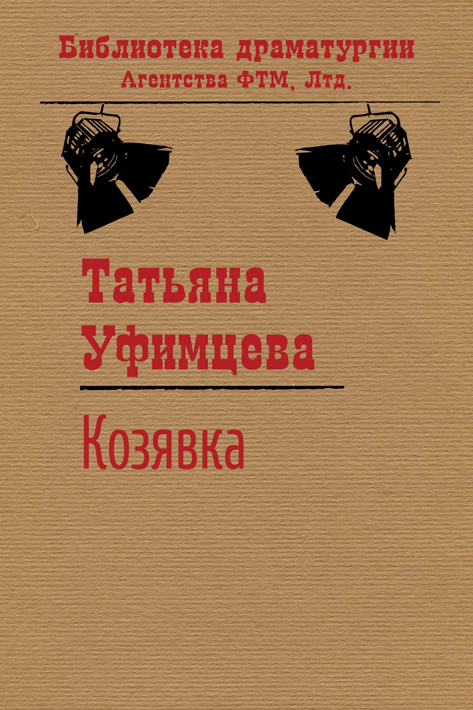 Козявка ( Татьяна Уфимцева  )