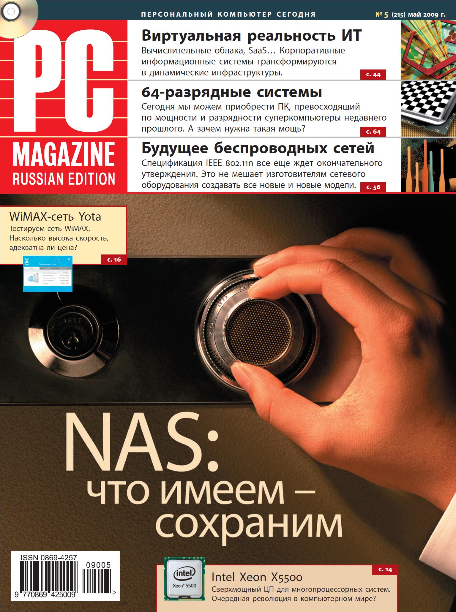 PC Magazine/RE Журнал PC Magazine/RE №05/2009 pc magazine re журнал pc magazine re 01 2009