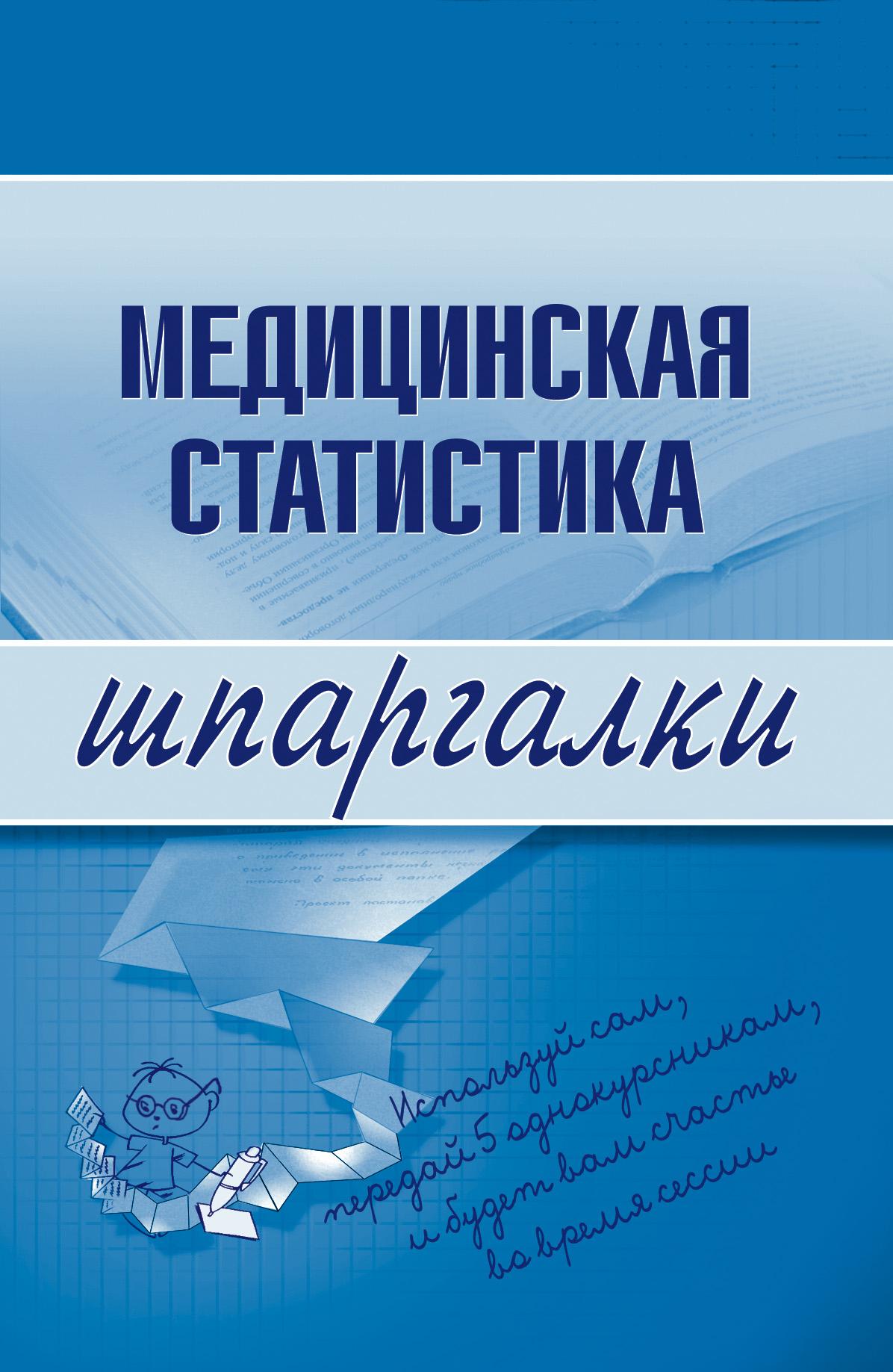 Ольга Ивановна Жидкова Медицинская статистика