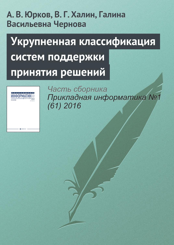 А. В. Юрков Укрупненная классификация систем поддержки принятия решений