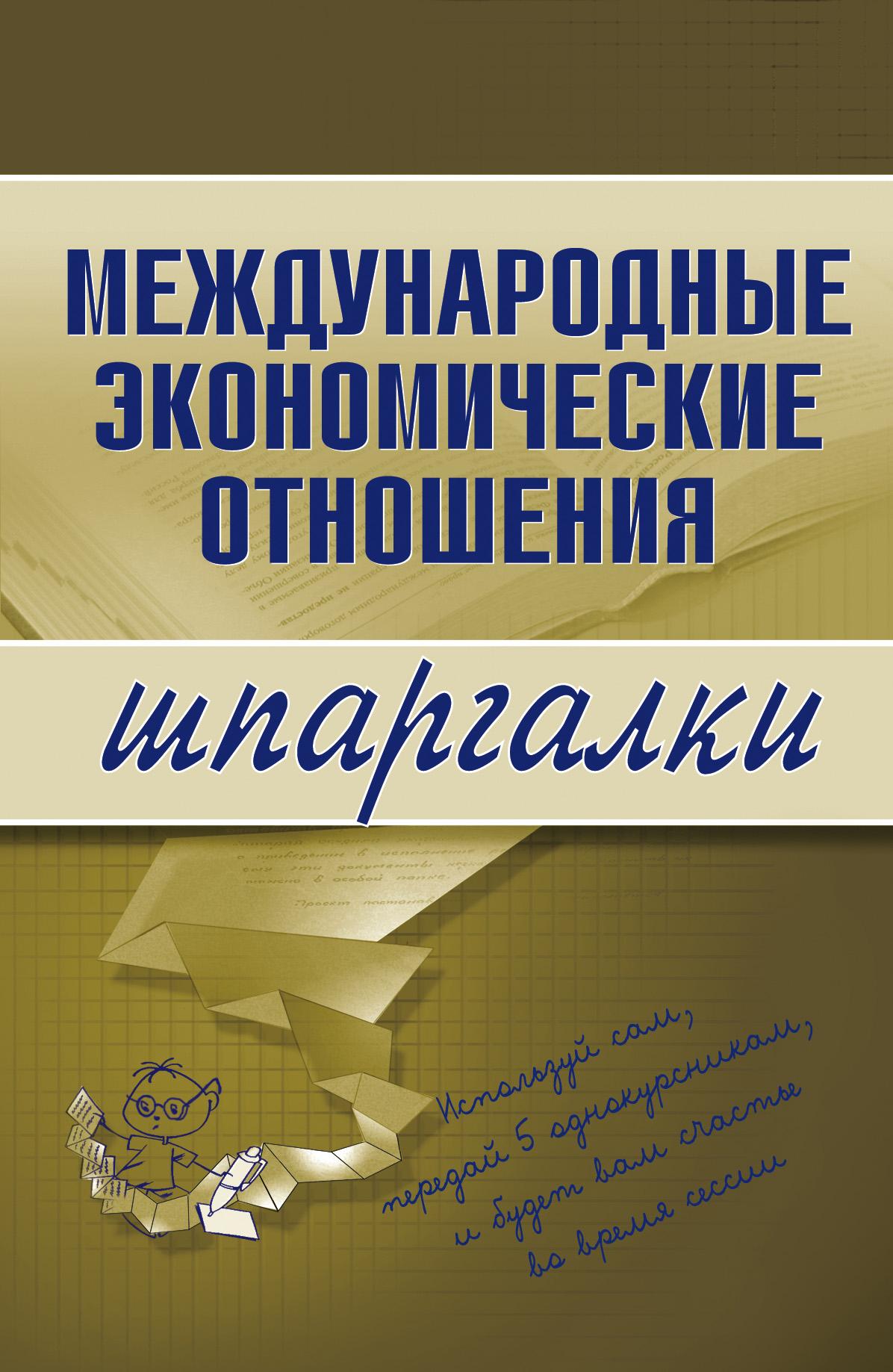 Н. С. Носова Международные экономические отношения архивы раскрывают тайны международные вопросы события и люди
