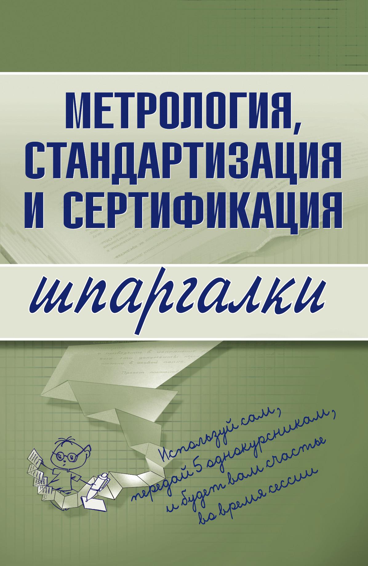 А. С. Якорева Метрология, стандартизация и сертификация