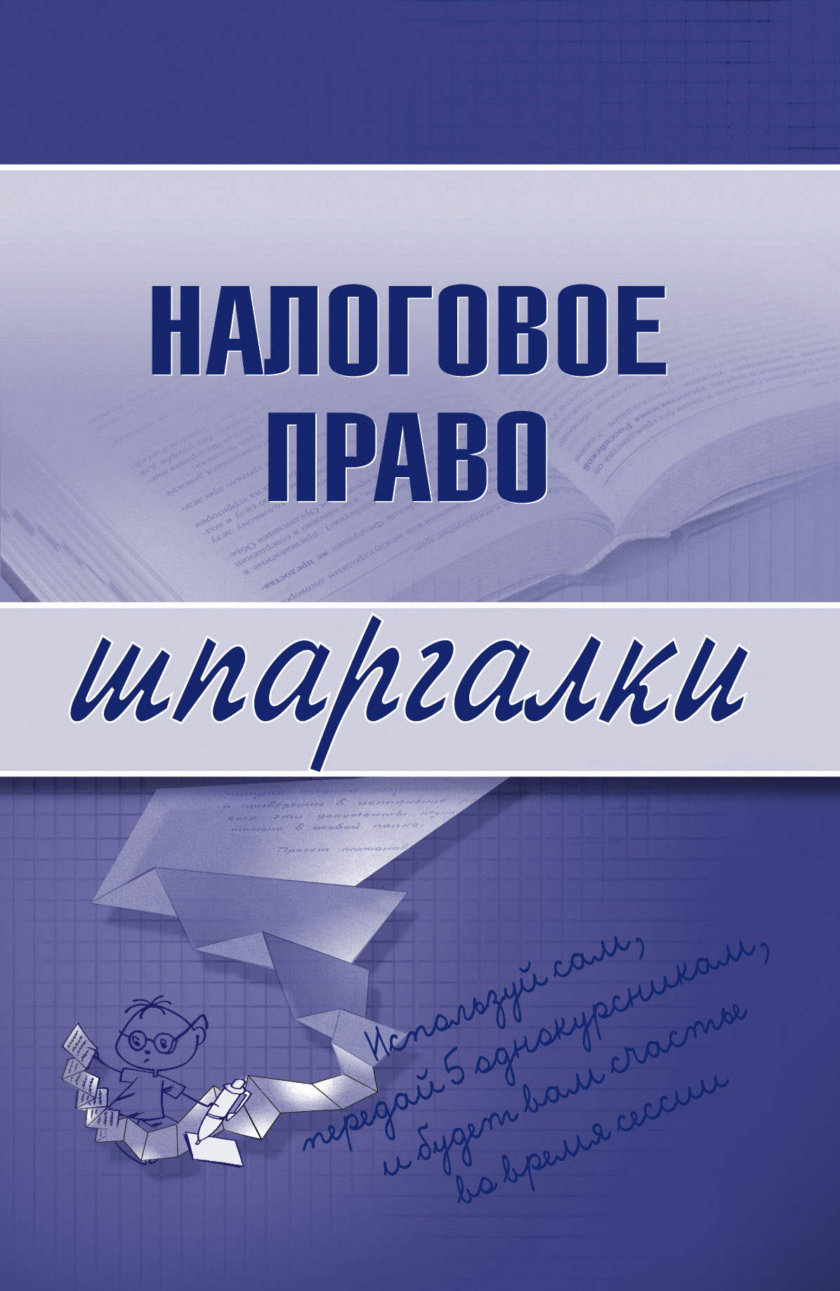 С. Г. Микидзе Налоговое право
