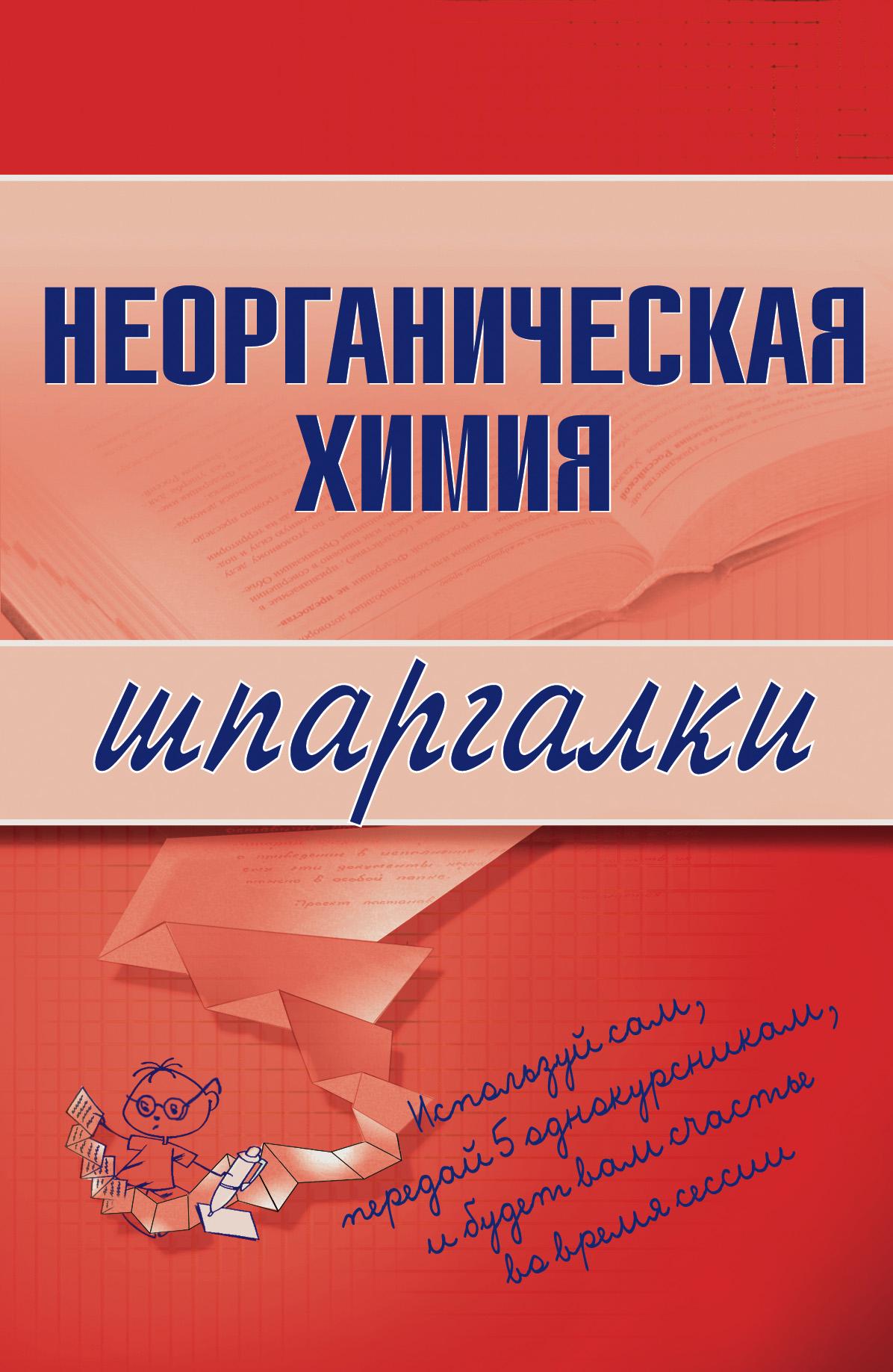 А. А. Дроздов Неорганическая химия
