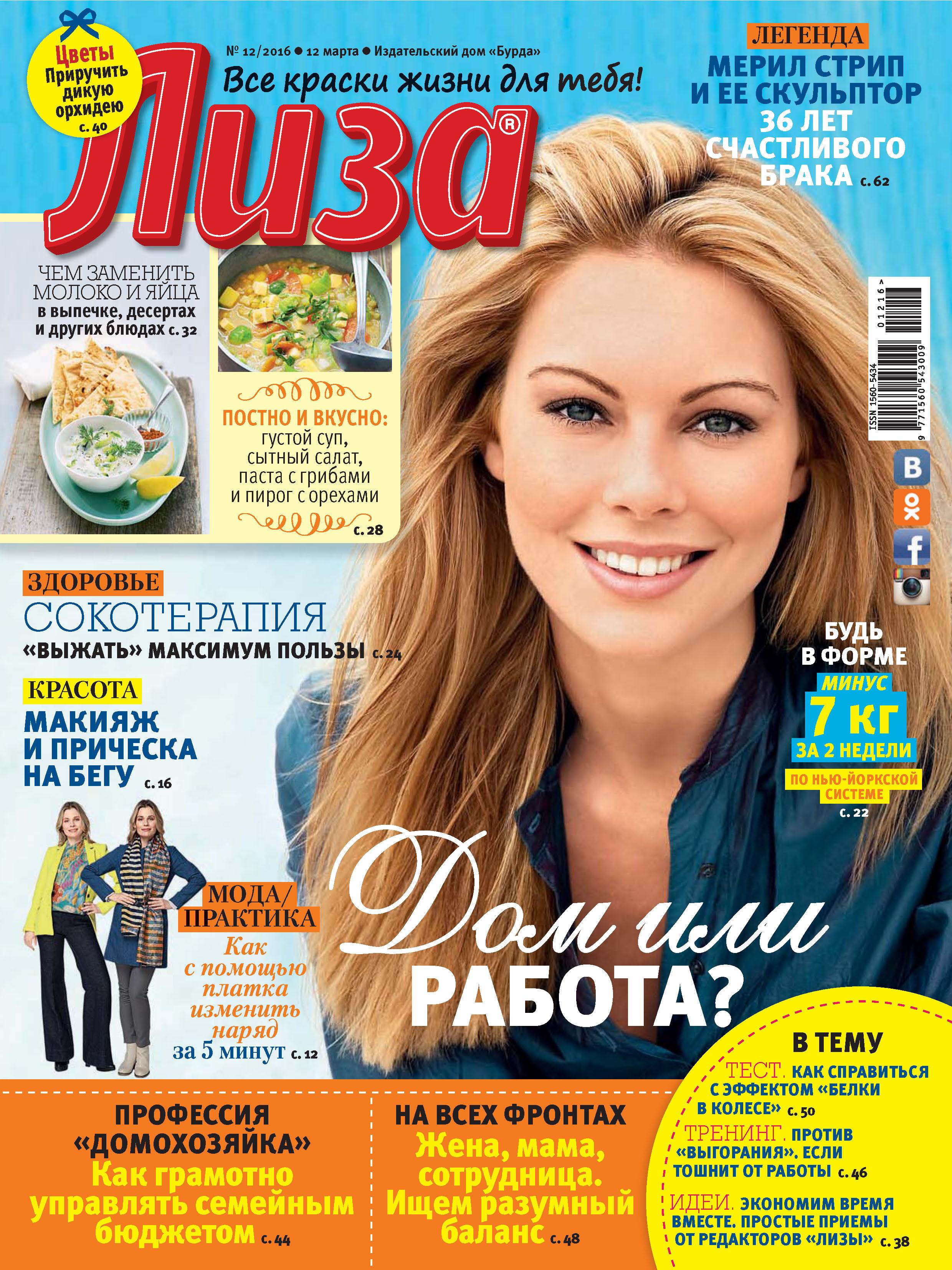 ИД «Бурда» Журнал «Лиза» №12/2016