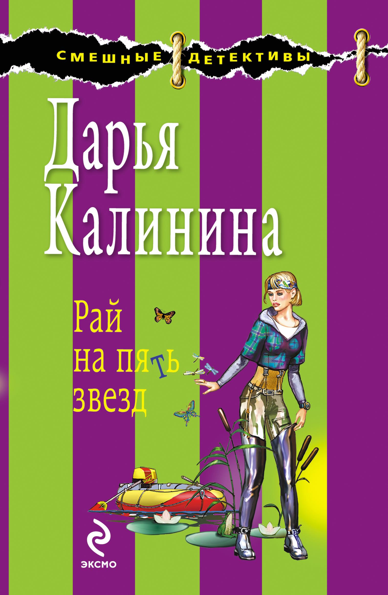 Дарья Калинина Рай на пять звезд калинина д рай на пять звезд isbn 9785699368624