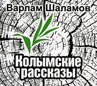 Варлам Шаламов Колымские рассказы варлам шаламов тифозный карантин