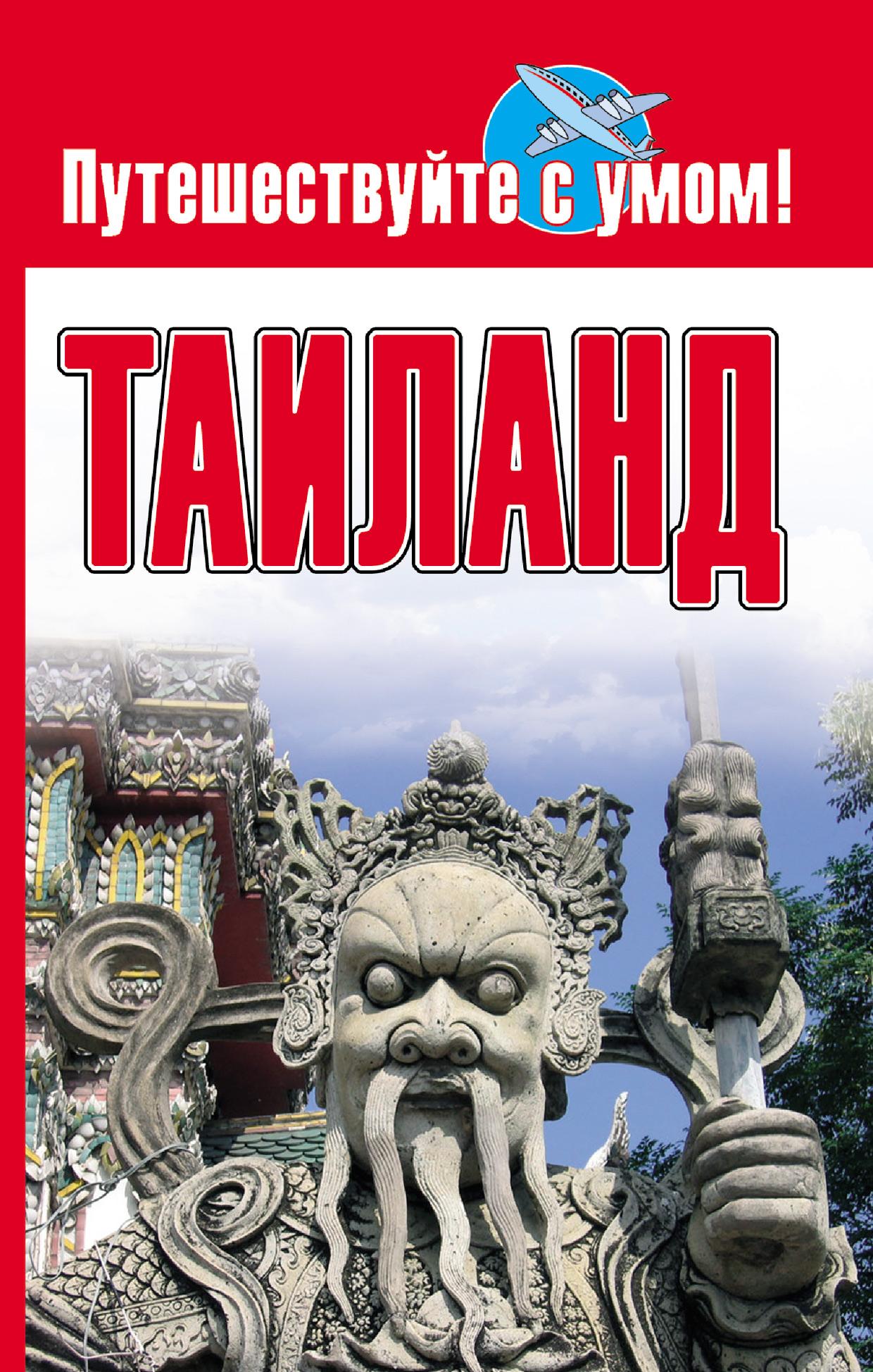 Отсутствует Таиланд