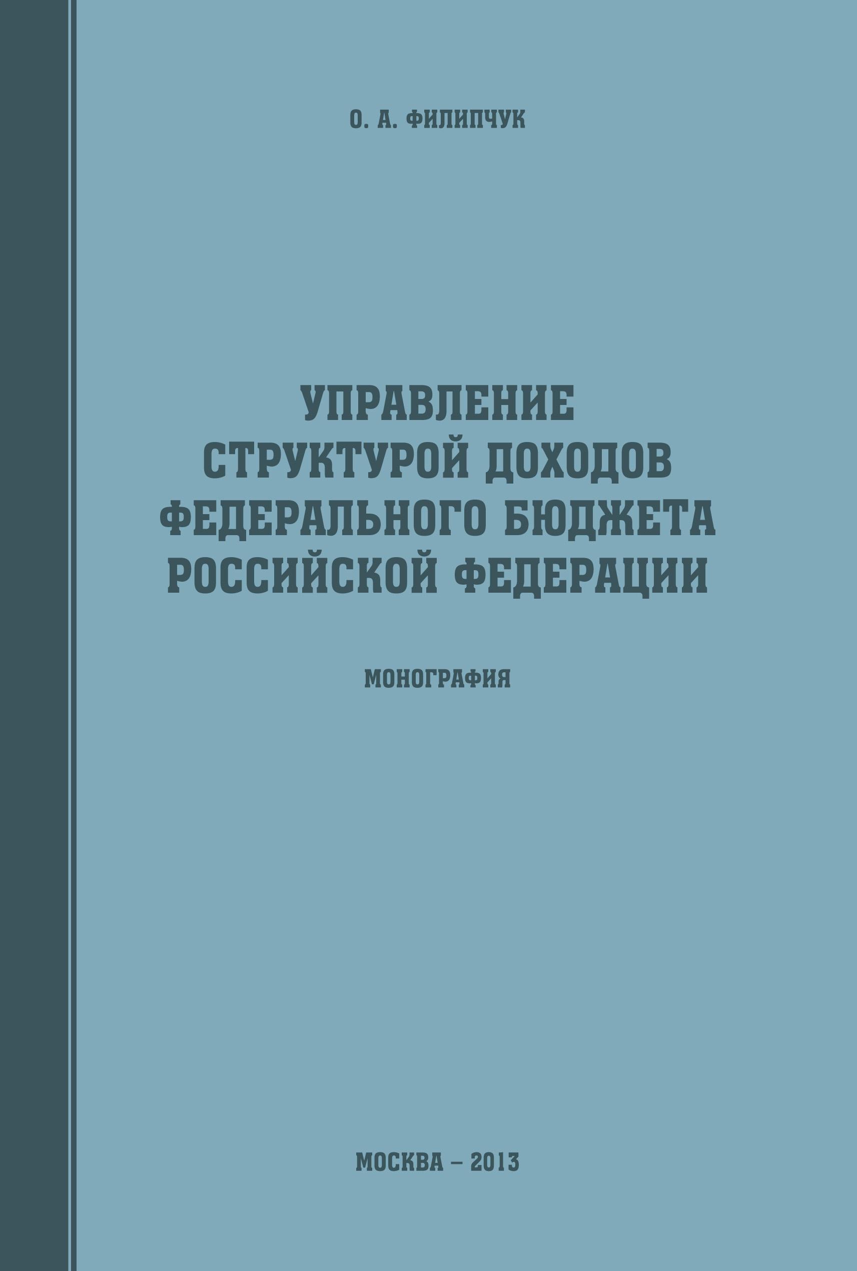 фото обложки издания Управление структурой доходов федерального бюджета Российской Федерации