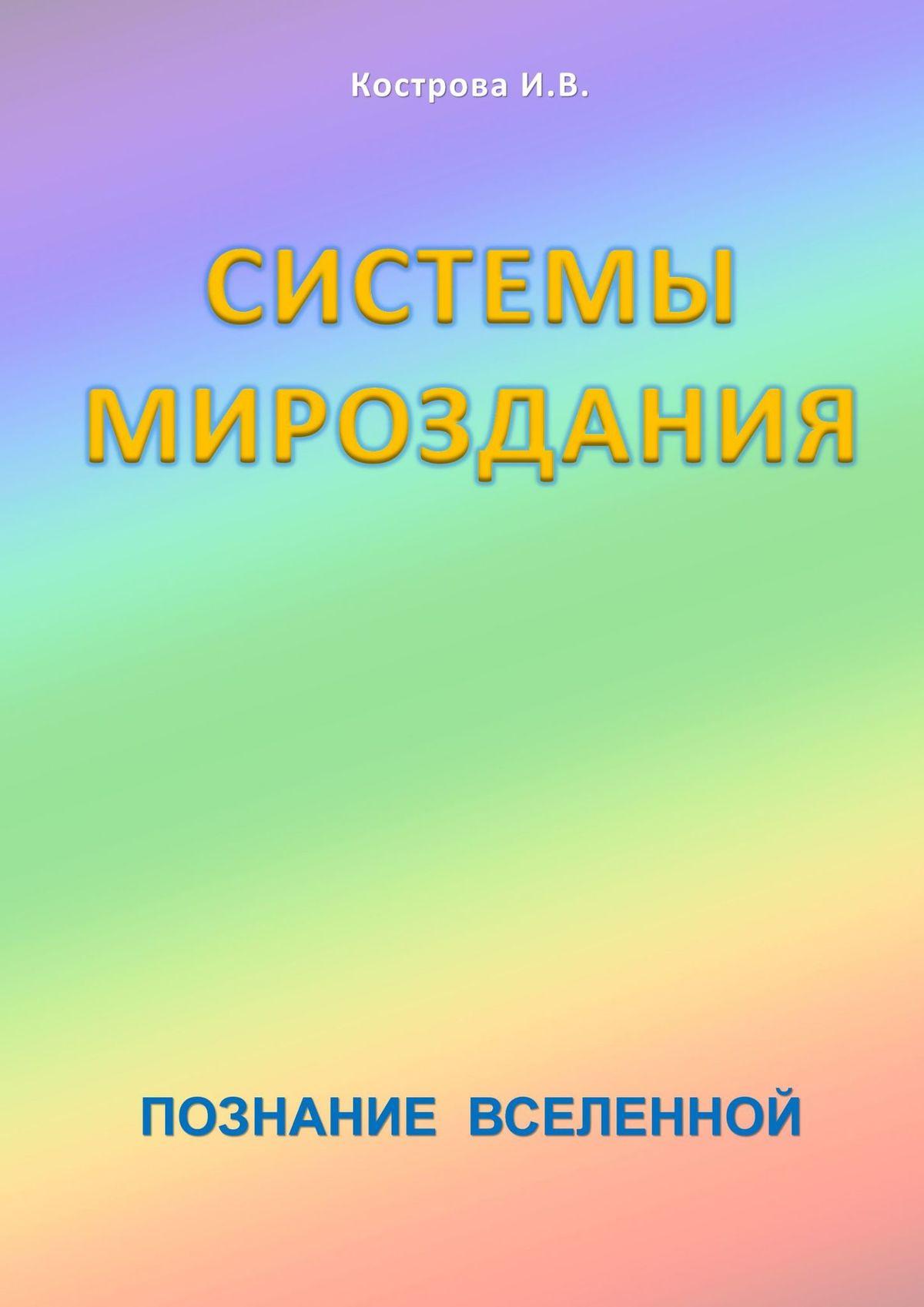 цены Ирина Владимировна Кострова Системы Мироздания