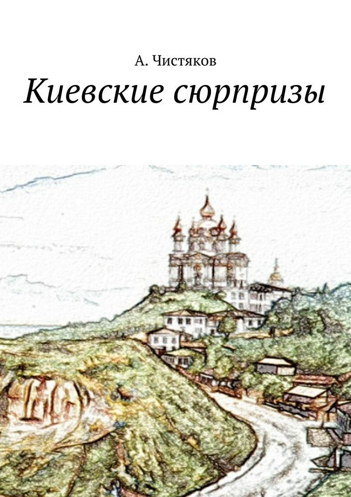 Анатолий Николаевич Чистяков Киевские сюрпризы ежов анатолий николаевич приют души