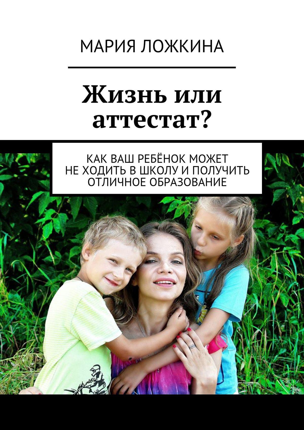 Мария Юрьена Ложкина Жизнь или ? Как аш ребёнок может неходить школу иполучить отличное образоание