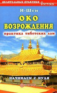 И-Шен «Око возрождения». Практика тибетских лам. Начинаем с нуля и шен пальцевый самомассаж йосиро цуцуми начинаем с нуля