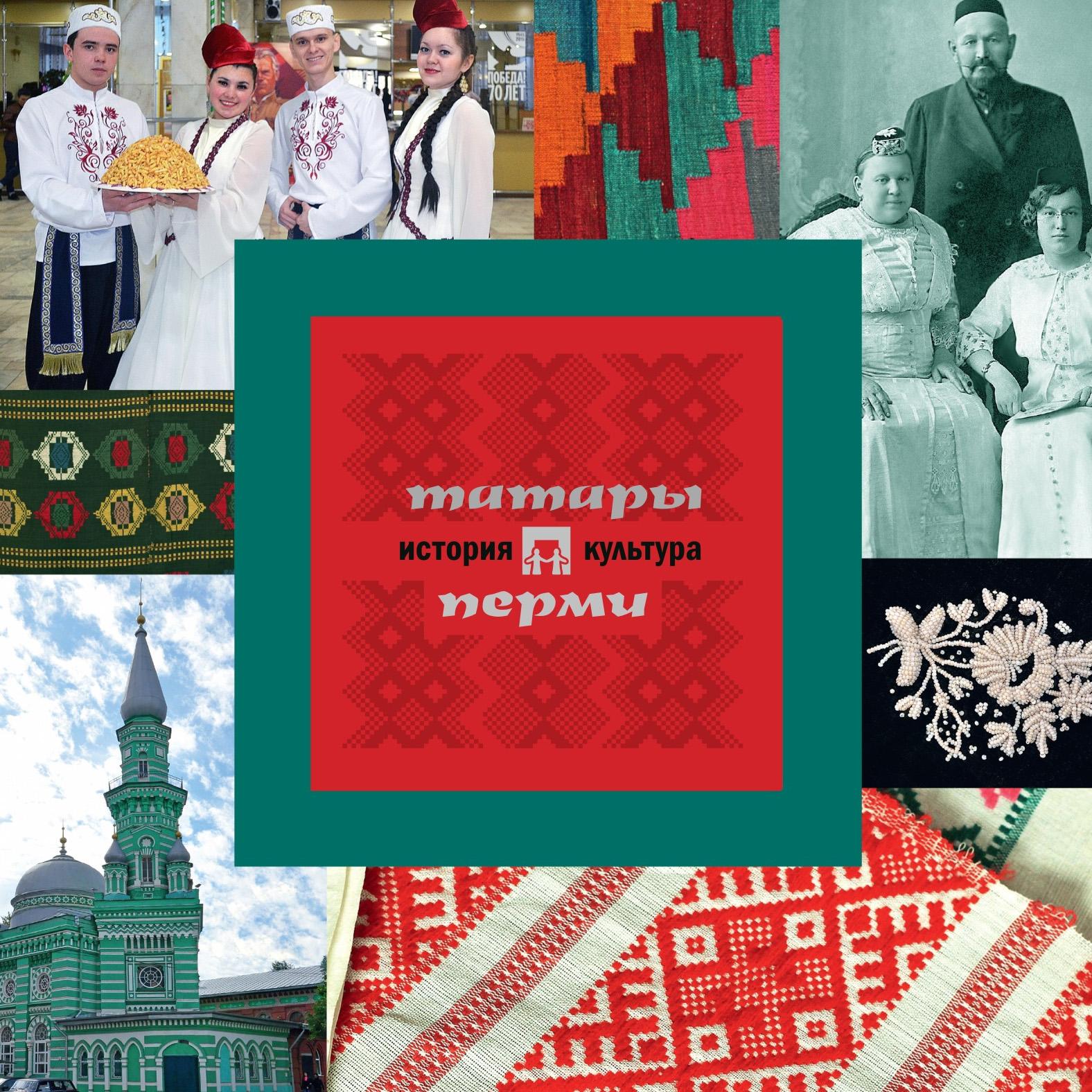 А. В. Черных Татары Перми: история и культура
